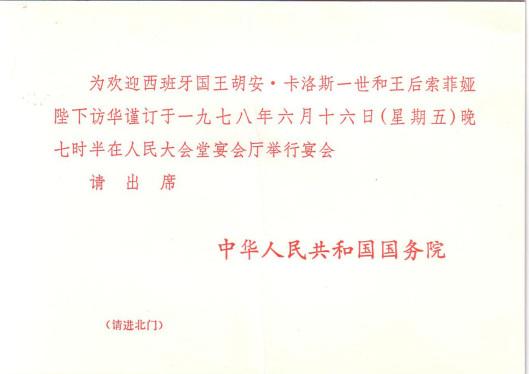 China 2 (chino)